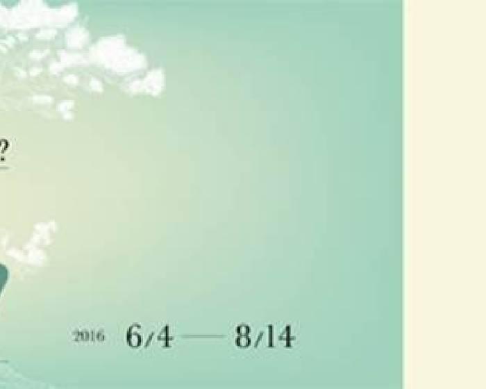國立臺灣美術館【「美錯了?」藝術家座談會-生活×科技×藝術—美錯了?】