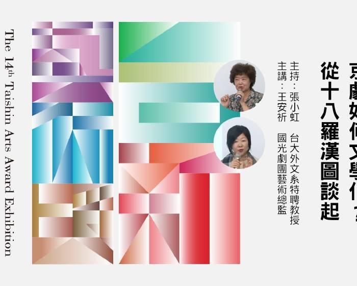 台新藝術獎大展:【藝術家面對面】京劇如何文學化?從《十八羅漢圖》談起 講座精選