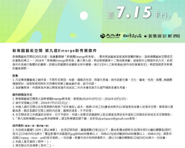 新樂園藝術空間:【新樂園藝術空間第九屆新秀展 即日起徵件至2016/7/15截止!】Open Call for SLY ART SPACE 9th Emerge Show !