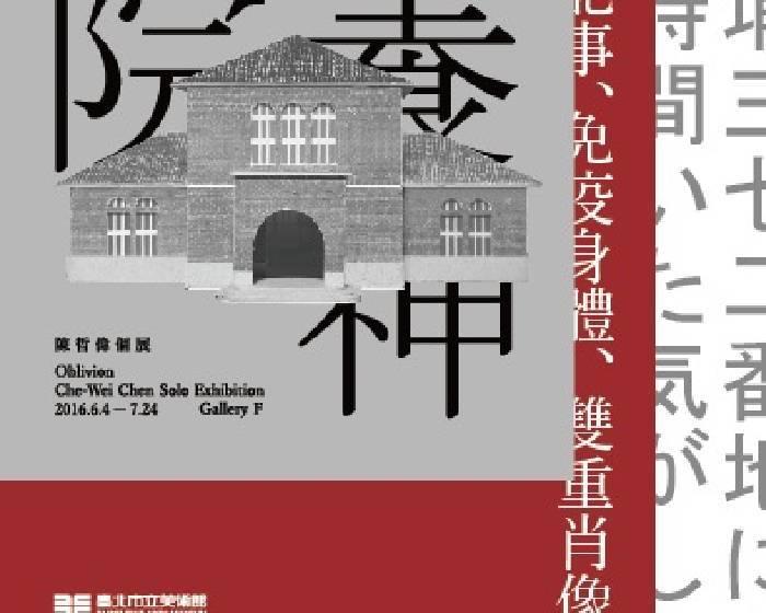 臺北市立美術館【養神院】陳哲偉個展