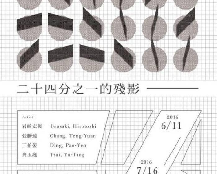 Galerie F&F【二十四分之一的殘影】岩崎宏俊、張騰遠、丁柏晏、蔡玉庭 四人聯展