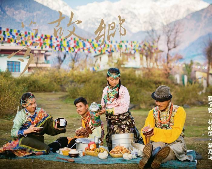 秋山堂【築夢故鄉攝影聯展】流亡藏人在印度-攝影聯展