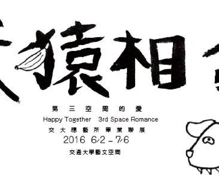交通大學藝文空間【犬猿相合-第三空間的愛】2016交大應藝所畢業展