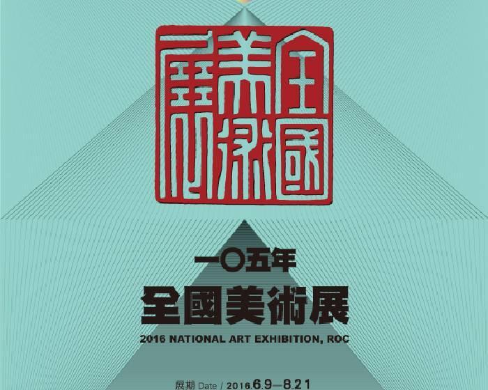 國立台灣美術館【一O五年全國美術展】