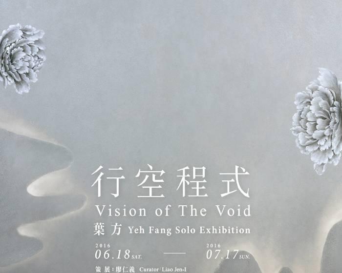台北當代藝術館【行空程式】葉方個展