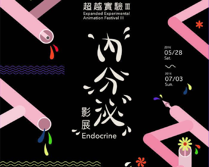 台北當代藝術館【超越實驗III】內分泌影展