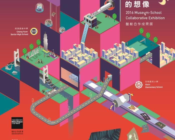 台北當代藝術館【拼裝城市的想像】2016館校合作成果展
