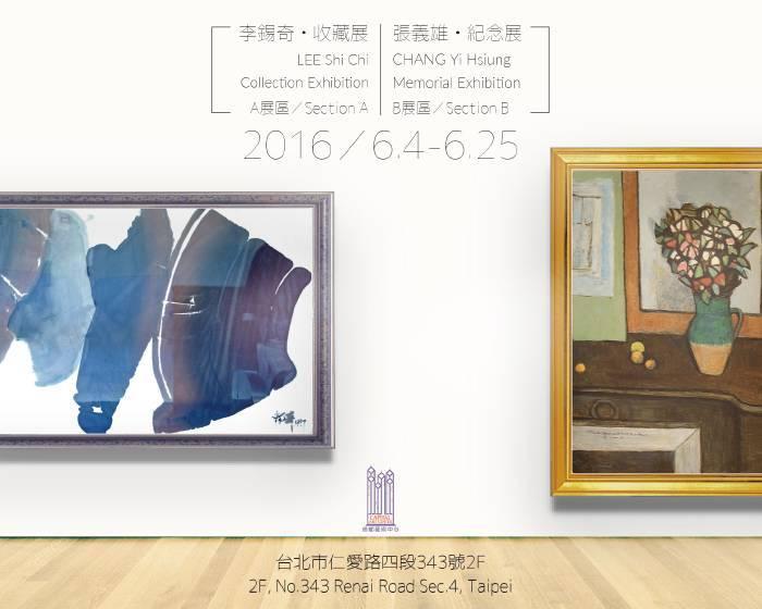 首都藝術中心【李錫奇・收藏展 X 張義雄・紀念展】