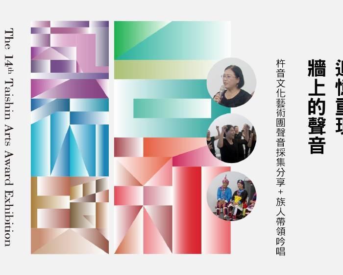 台新藝術獎大展:【藝術家面對面】追憶重現:牆上的聲音講座精選