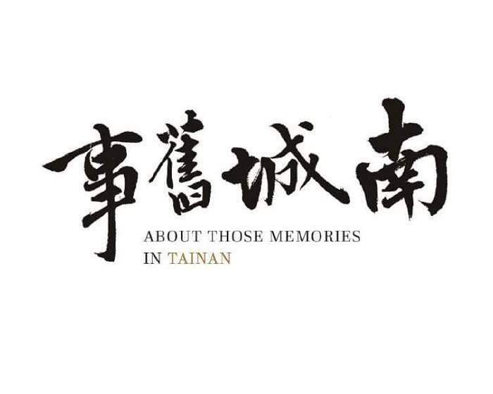 小川石藝廊【南城舊事】書法聯展