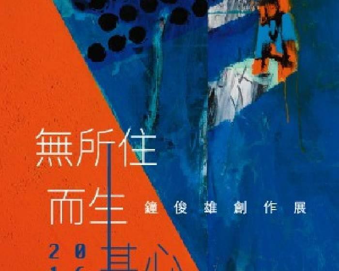 順天建築·文化·藝術中心【無所住而生其心】2016鐘俊雄創作展