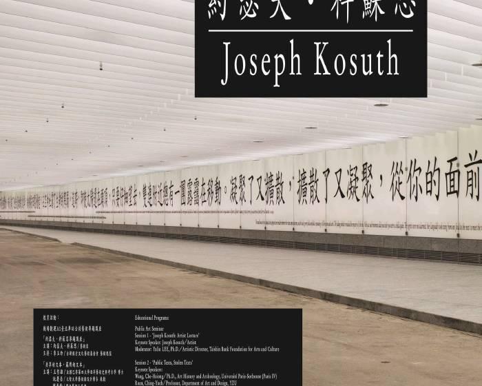 台北當代藝術館【約瑟夫‧科蘇思 公共藝術教育推廣計畫】