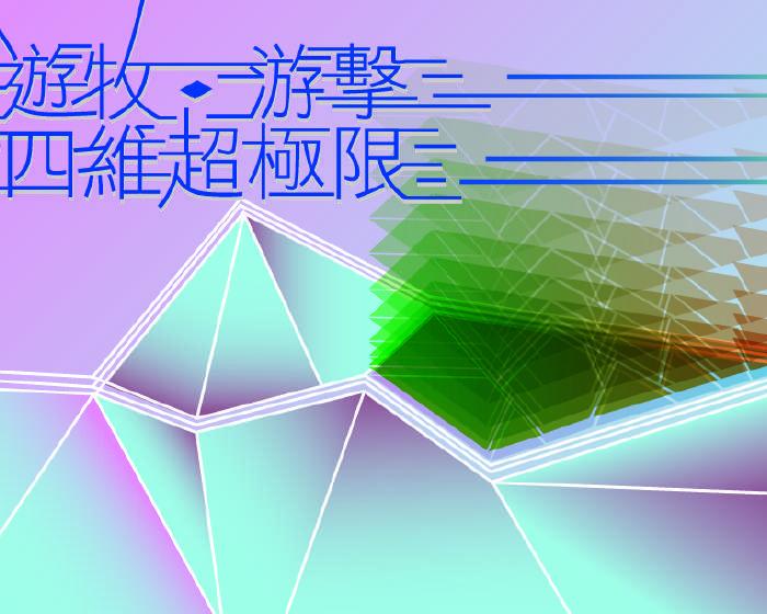 新樂園藝術空間【遊牧‧游擊】四維超極限