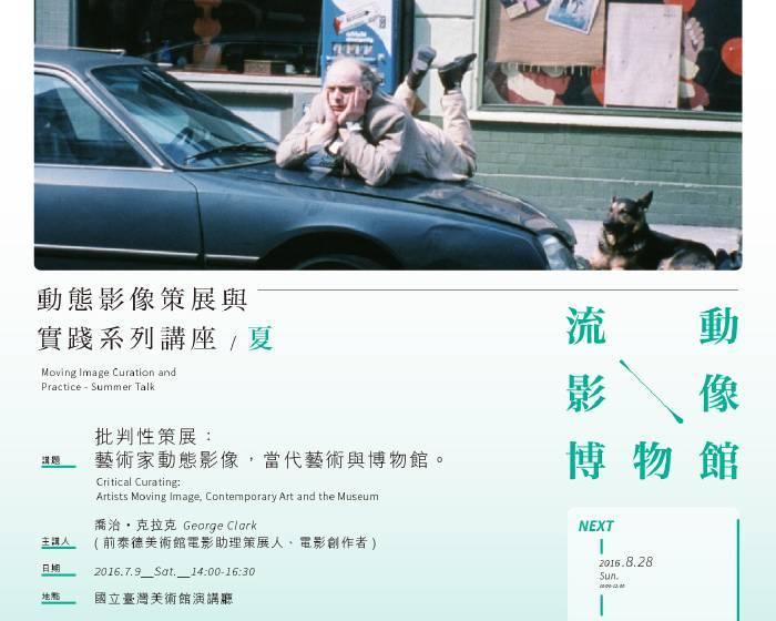 國立臺灣美術館【流動影像博物館】動態影像策展與實踐系列講座