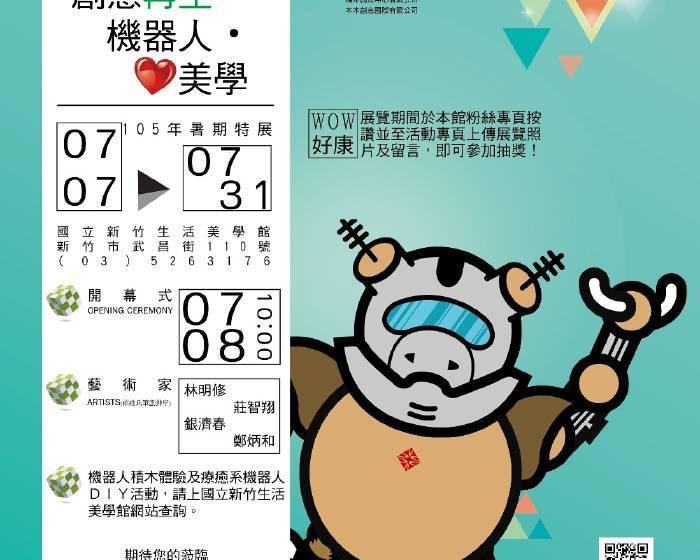 國立新竹生活美學館【創意再生‧機器人‧心美學】105年暑期特展
