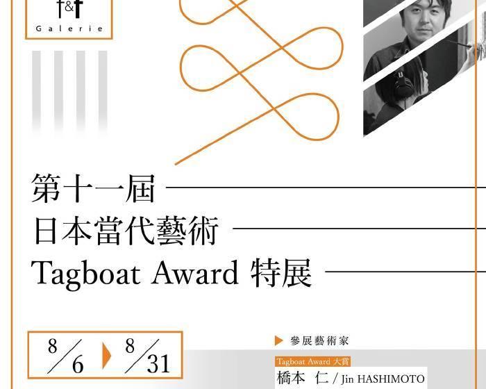 Galerie F&F【第十一屆日本當代藝術 Tagboat Award 特展】