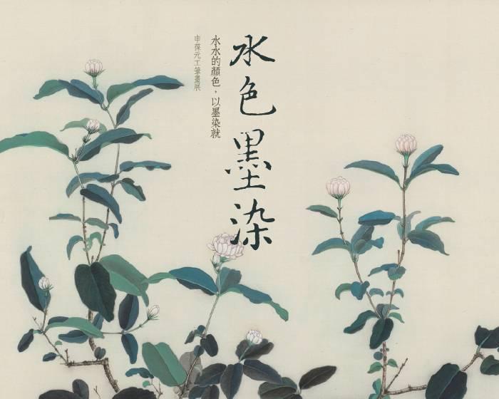 秋山堂【水色墨染  】申葆元工筆畫展