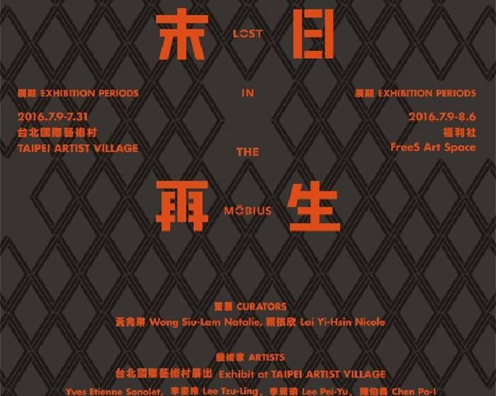 福利社【末日再生--台灣・澳門】Lost in the Möbius—Taiwan・Maca