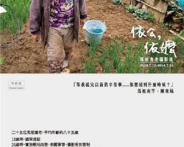 桃園市文化局【依公依嬤】馬祖耆老攝影展