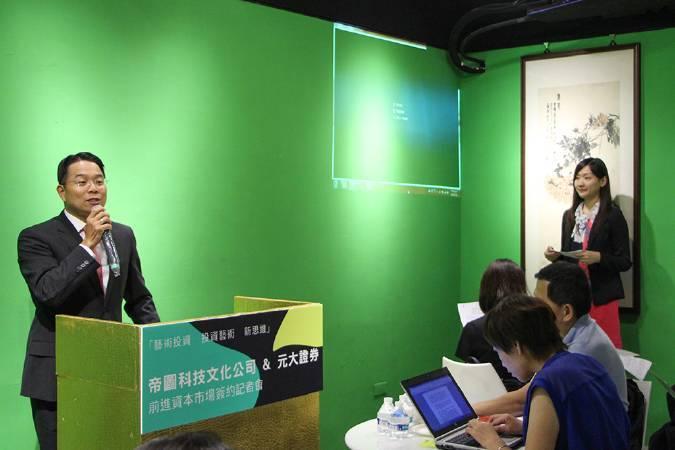元大金控法金事業 執行長郭明正致詞。圖/帝圖科技文化公司攝。