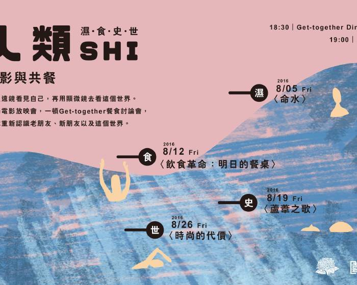 竹圍工作室【夏綠地的小客廳—人類SHI】電影與共餐