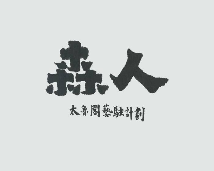 TCAC 台北當代藝術中心【森人】太魯閣藝駐計劃