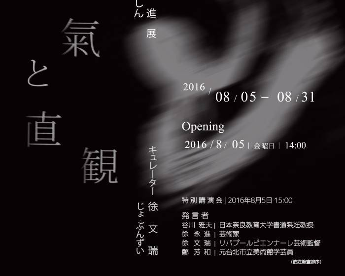 意識畫廊【氣と直観】徐永進 東京展