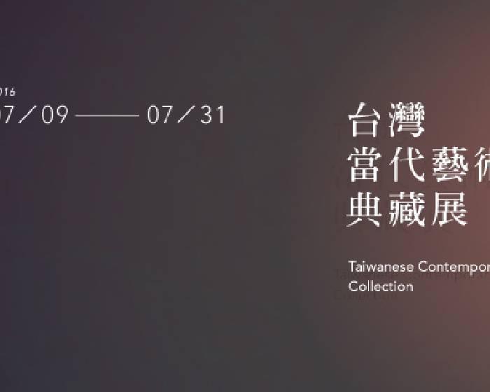 大未來林舍畫廊【台灣當代藝術典藏展】