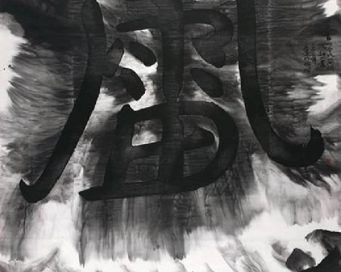索卡藝術中心【演繹】從書寫到觀念