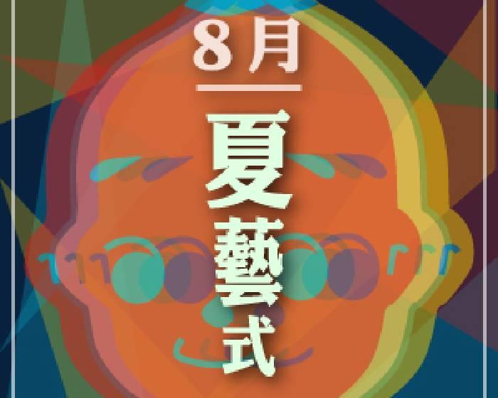 水色藝術工坊【8月水色夏藝式藝術工作坊】