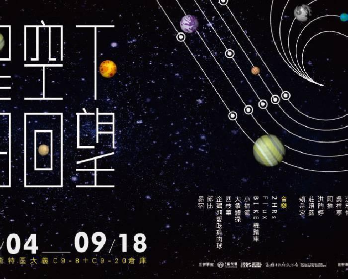 駁二藝術特區【星空下的回望  】當代視覺藝術及音樂中的另類天文學家