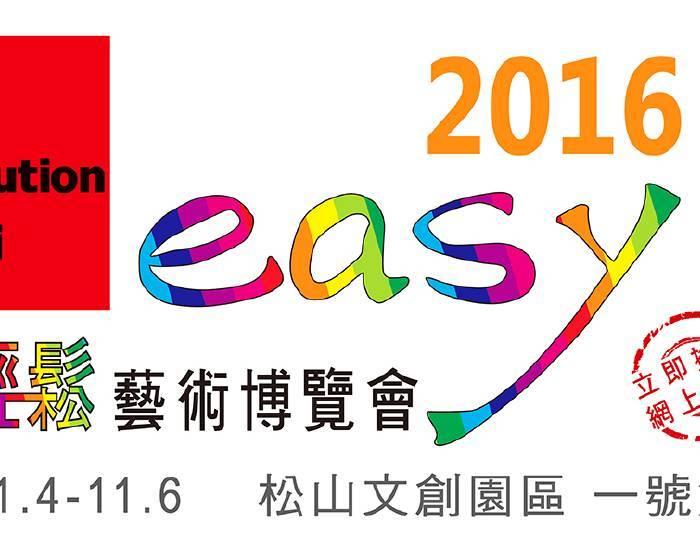 ART easy 【2016 台灣輕鬆藝術博覽會 】