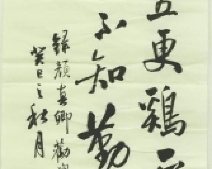 新營文化中心【南陽采風書畫展】