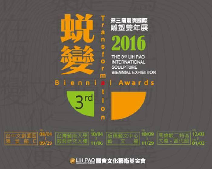 麗寶文化藝術基金會【第三屆麗寶國際雕塑雙年獎】蛻變