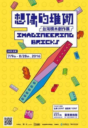 想像的堆砌 台灣積木創作展