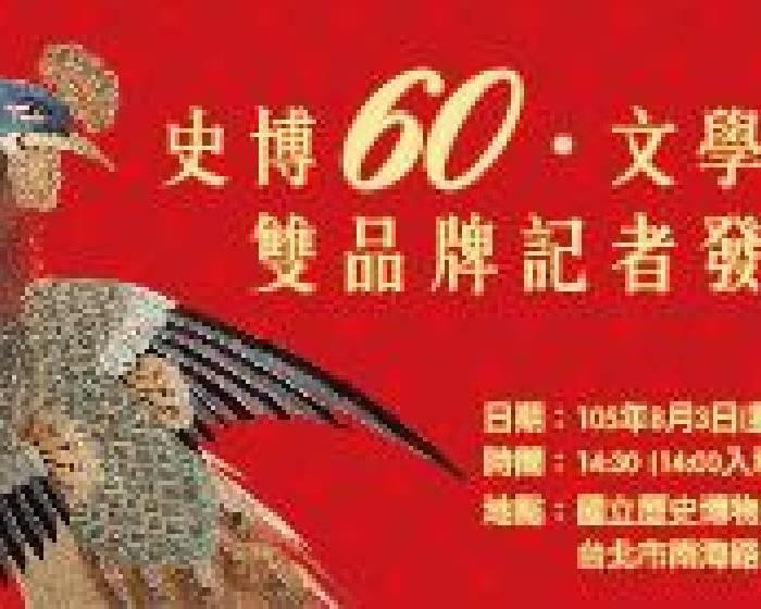 國立歷史博物館【經典60.文學金磚】