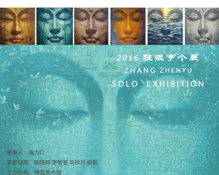 北京鑄造美術館【當代佛教藝術的可能性】張振宇個展