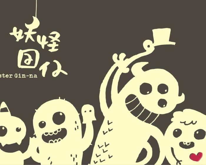 高雄市政府文化局駁二藝術特區【妖怪囝仔 Monster Gin-na】