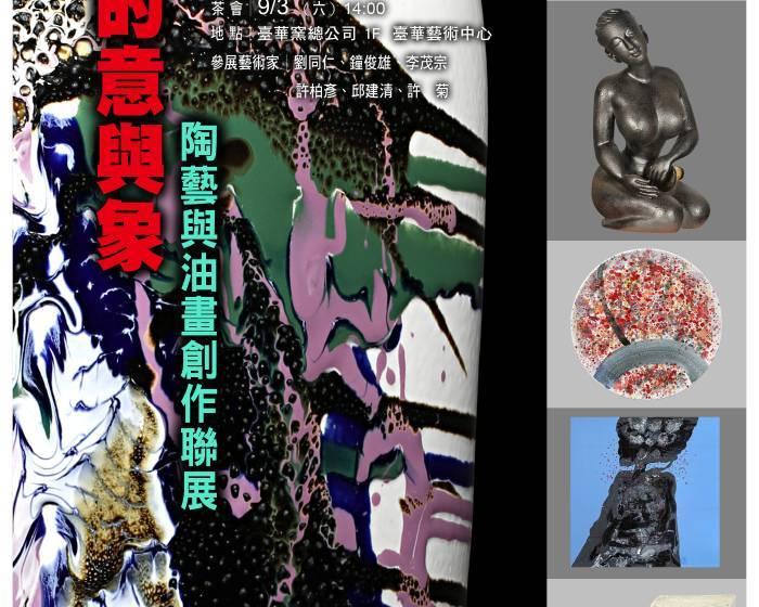 臺華藝術中心【舞動的意與象】陶藝與油畫創作聯展