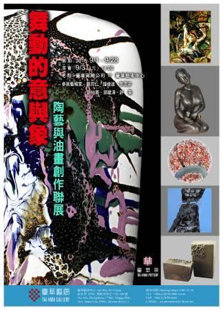 舞動的意與象─陶藝與油畫創作聯展  主視覺