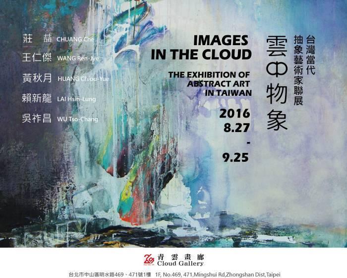 青雲畫廊【《雲中物象》台灣當代抽象藝術家聯展】