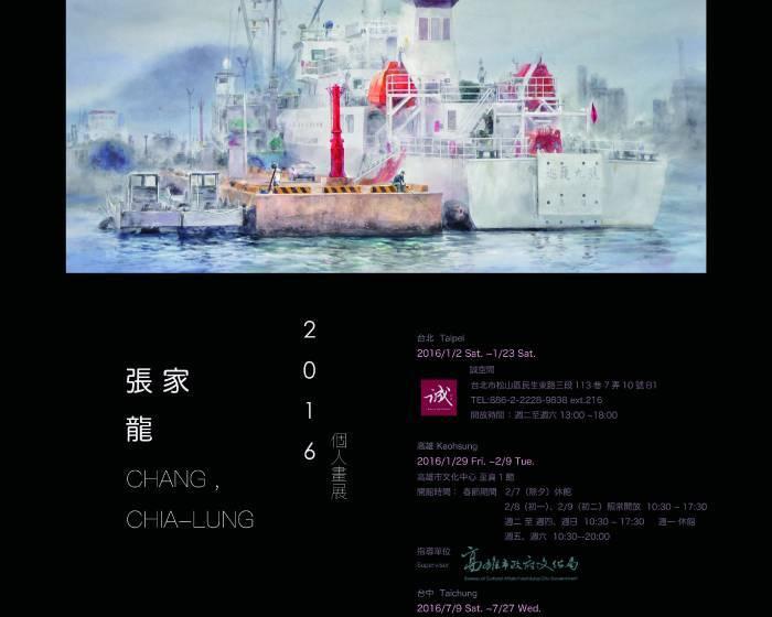國父紀念館【記憶國度】2016張家龍個人畫展臺灣巡迴展