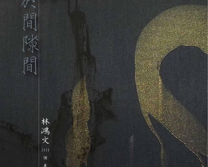 黎畫廊【【無限於間隙間-林鴻文2016個展】】