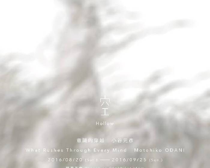 索卡藝術·台北【空意識的穿越】小谷元彥個展