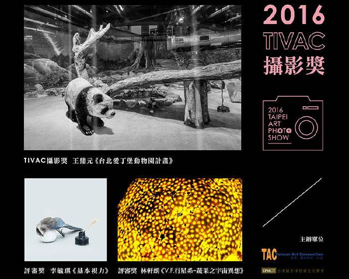 台北藝術攝影博覽會【2016 TIVAC攝影獎】10萬元得主出爐