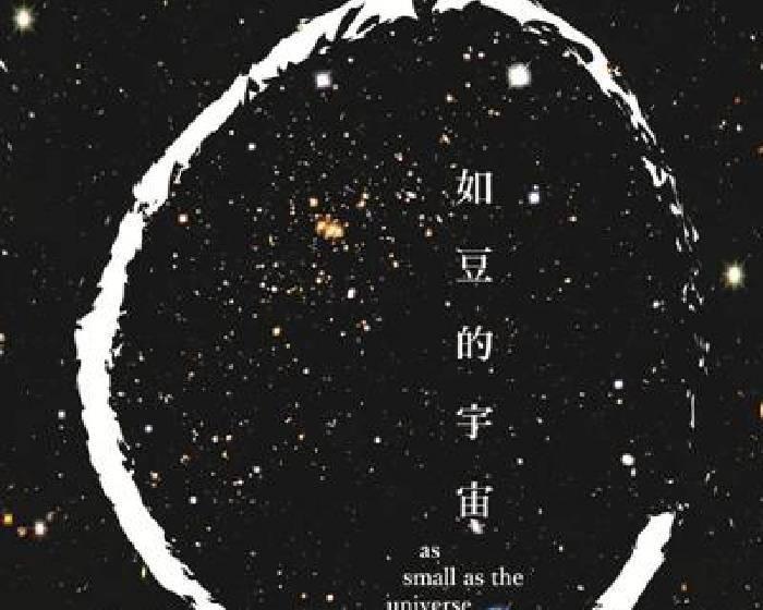 台北日動畫廊【如豆的宇宙】