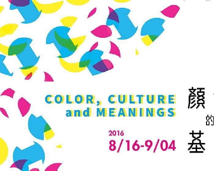 國立台灣博物館【顏色的基因】色彩與文化特展