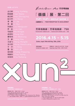 循循展2 Xun-Xun Group Show II