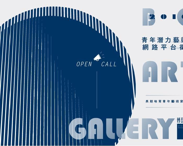 博藝畫廊:2016青年潛力藝術家網路平台徵件