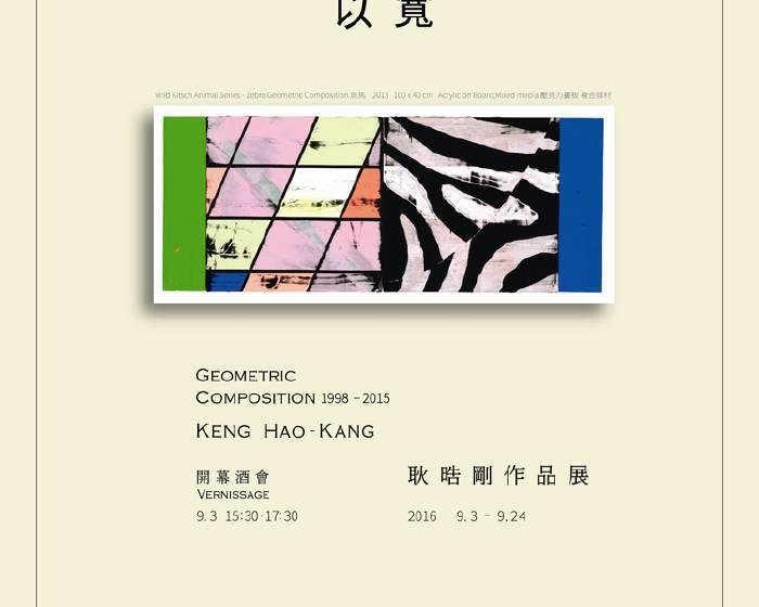 大趨勢畫廊【長乘以寬】耿晧剛1998-2015作品展